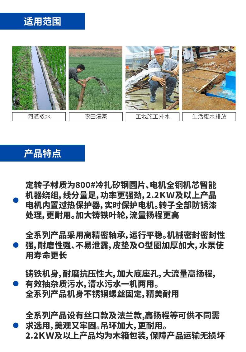 WQ系列污水泵(丝口)_02.jpg