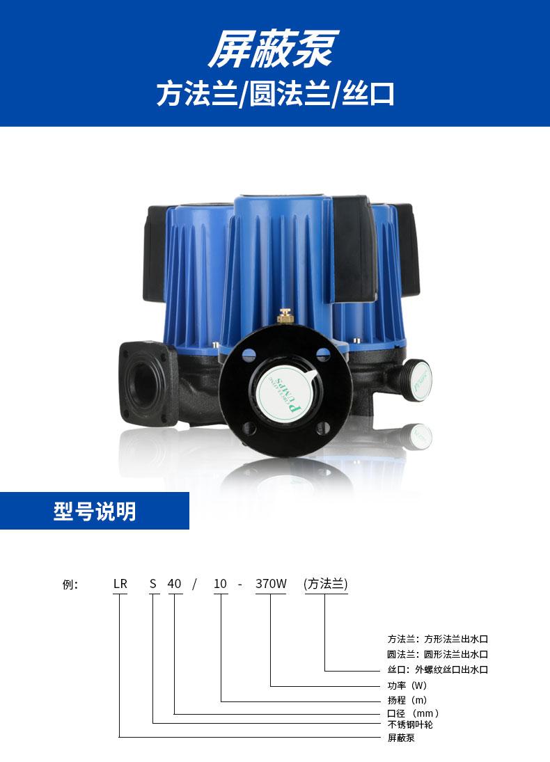 屏蔽泵方圆_01.jpg