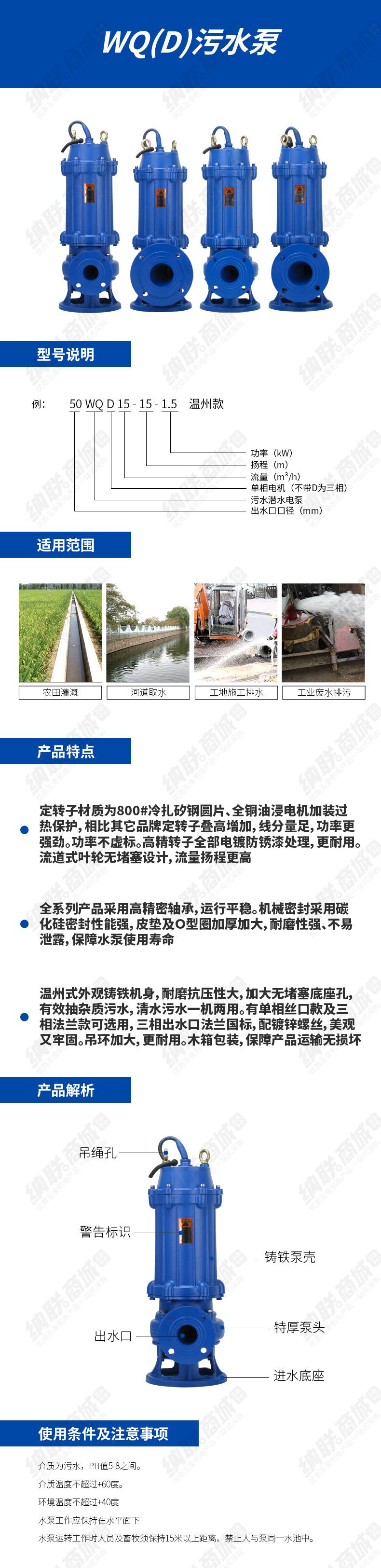 益民WQD污水泵温州款.jpg