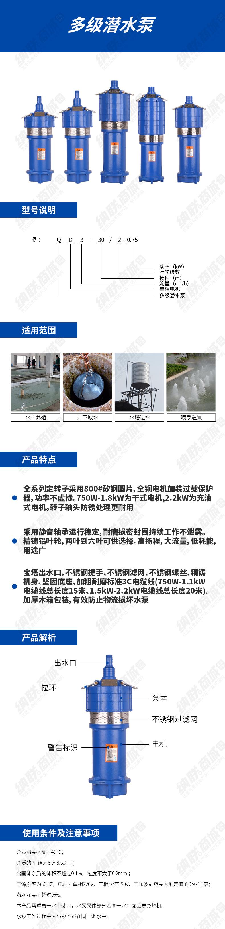 东桥多级潜水泵.jpg