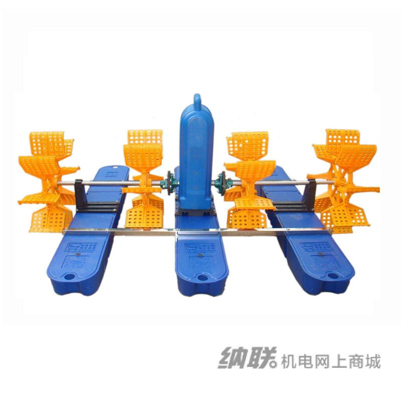 纳联机电 水车式增氧机-SC-1.5三铜(三船4叶)