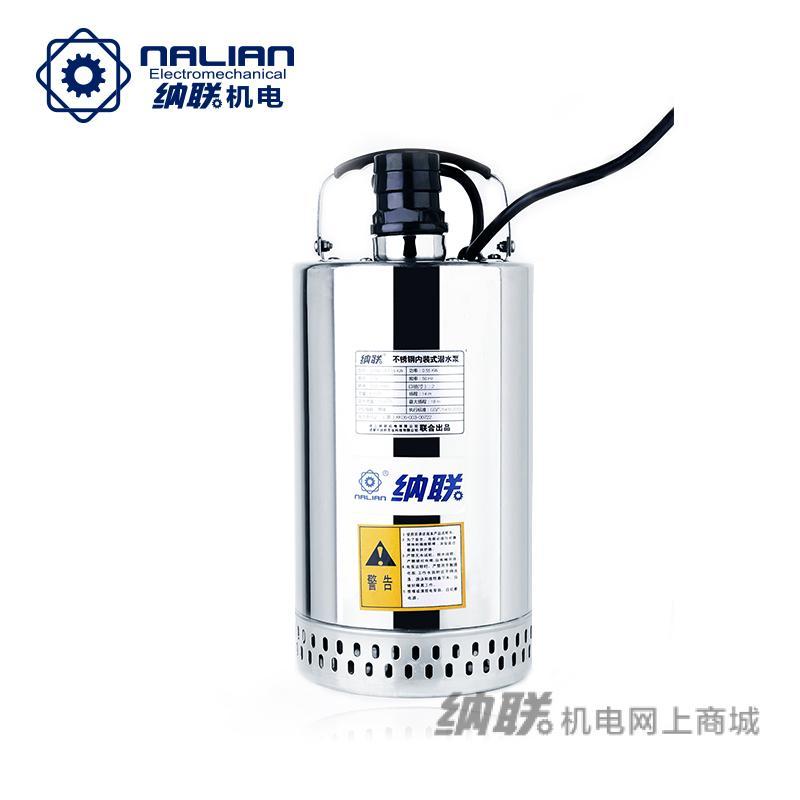 纳联机电 内装式潜水泵-QDN6-14-0.55全不锈钢