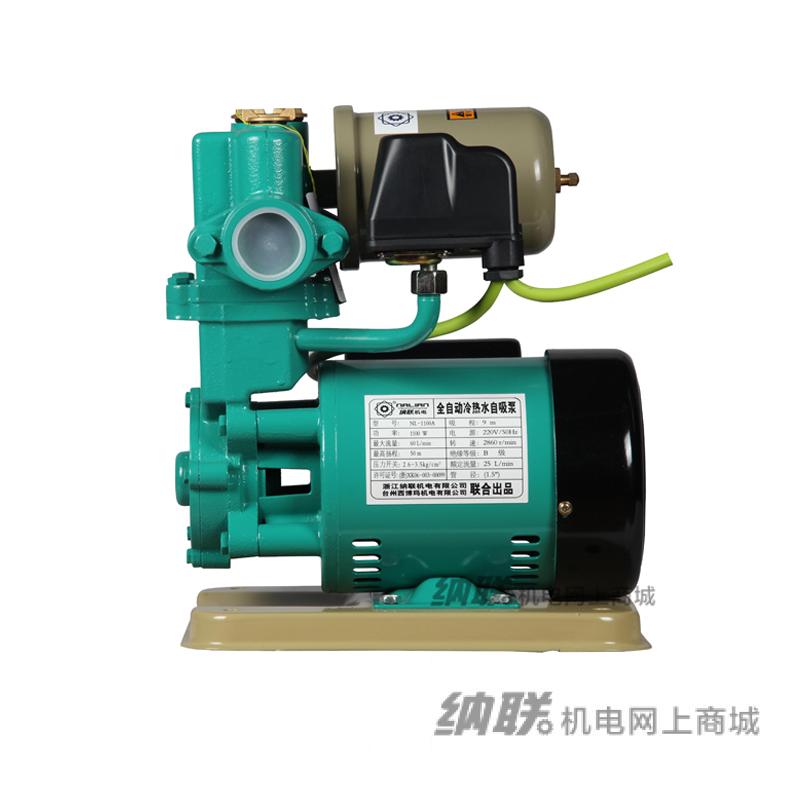 纳联机电 全自动冷热水自吸泵-NL-1100A单铜(小压力罐)