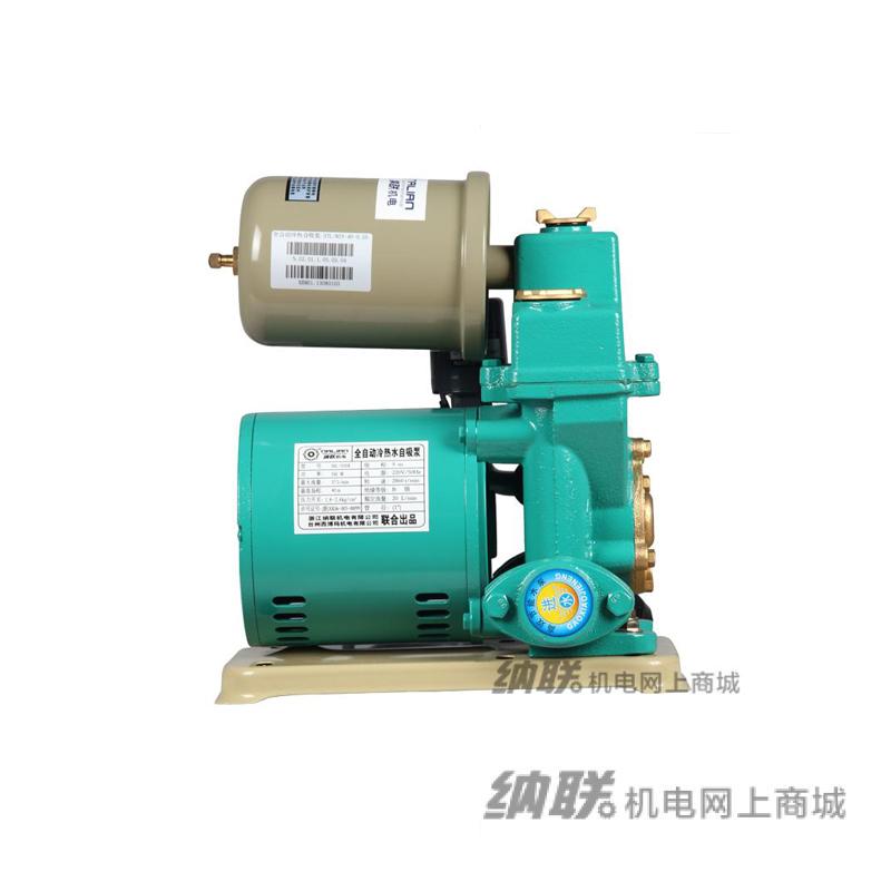 纳联机电 全自动冷热水自吸泵-NL-550A