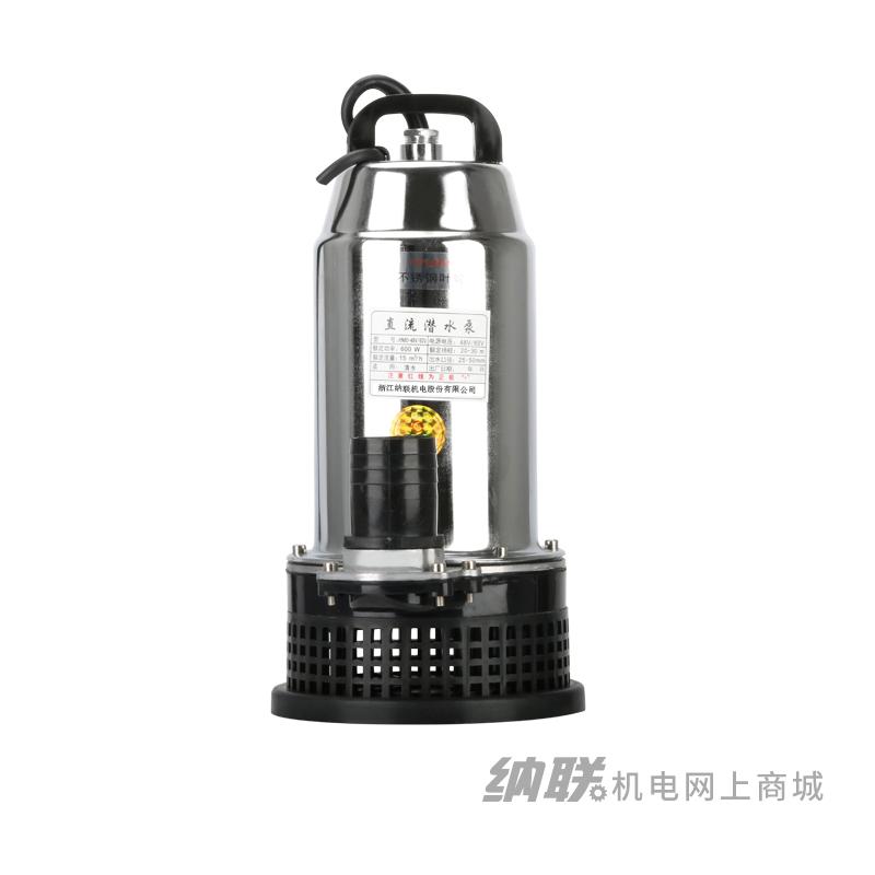 纳联机电 直流潜水泵-50ZQB6-15-48/60V(7米)