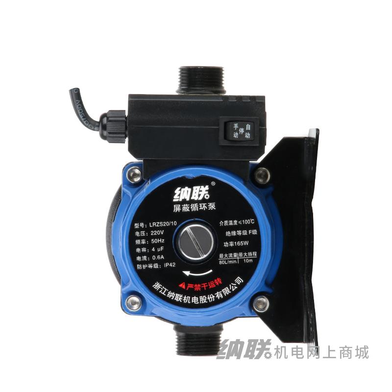 纳联机电 屏蔽泵-LRZS20/10-165W(自动款)