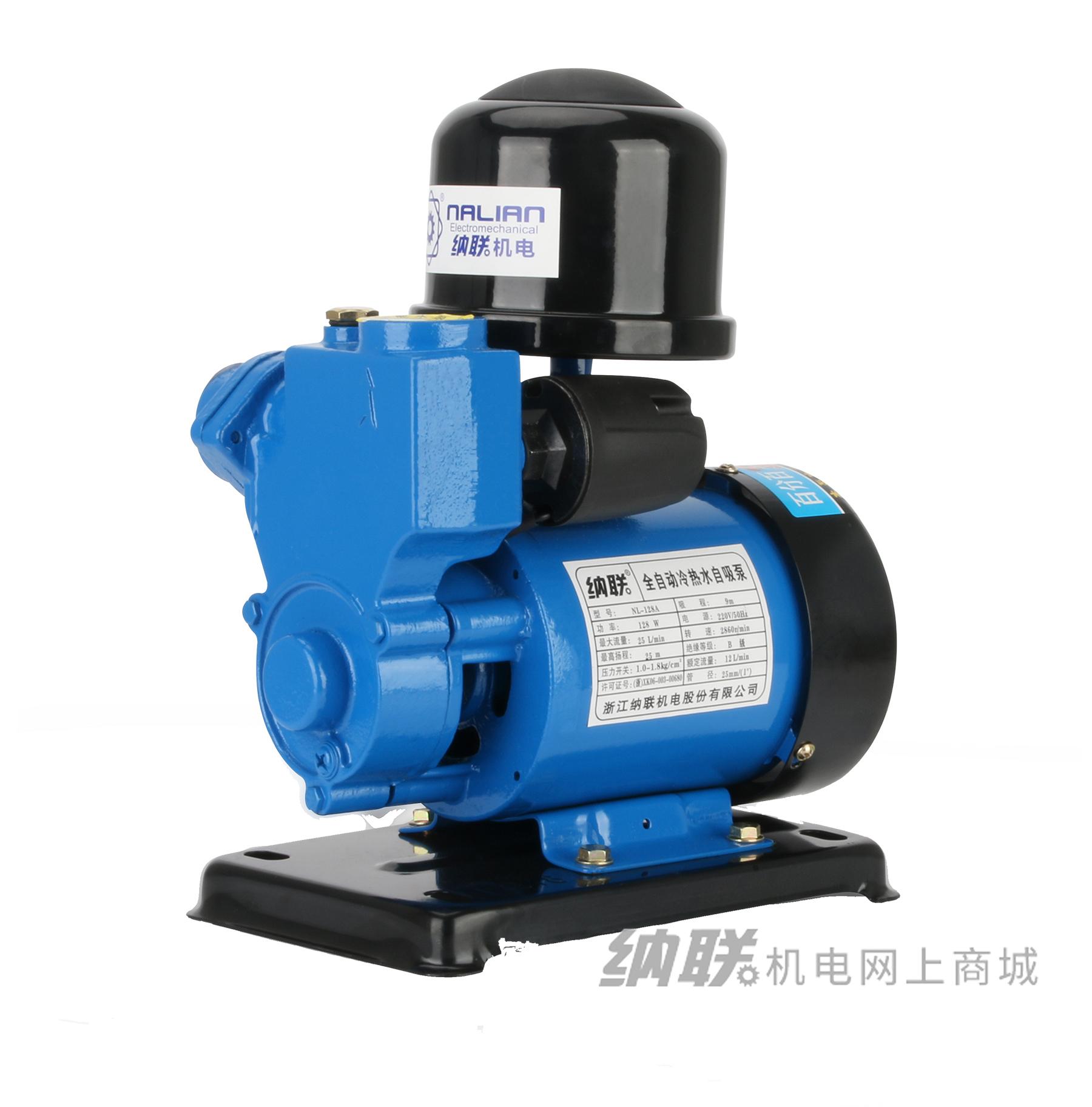 纳联机电 全自动冷热水自吸泵-NL-128A(精包装)新