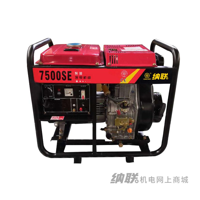 纳联机电 柴油发电机-NLY-7500(手动)