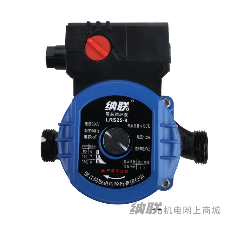 纳联机电 屏蔽泵-LRS25/10-165W(三档调速)