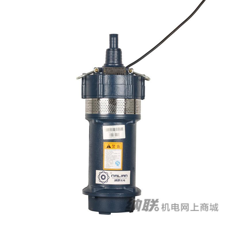 纳联机电 多级潜水泵-Q3-30/2-0.75(木箱)(40米线)