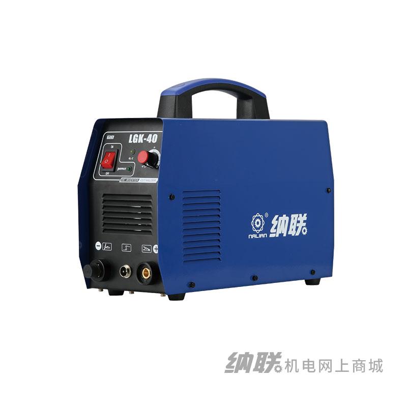 纳联机电 逆变直流等离子切割机-LGK-40