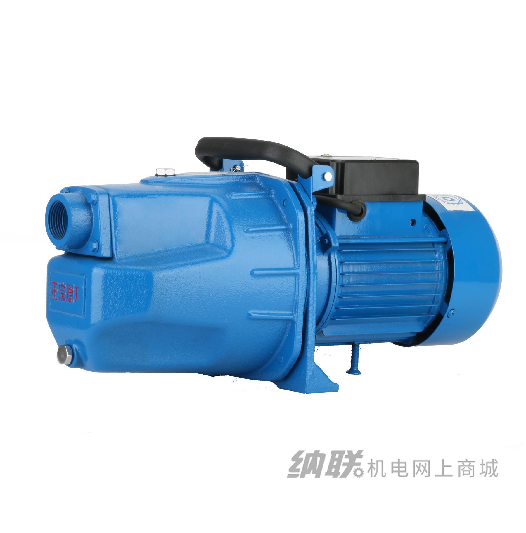 纳联机电 喷射泵-JET-1.1铝筒 单相