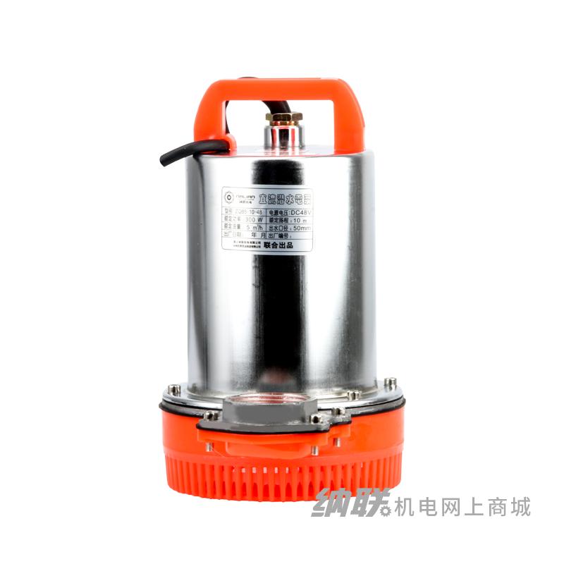 纳联机电 直流潜水泵-ZQB5-10-48(10米)(1寸1寸半2寸通用单台包)