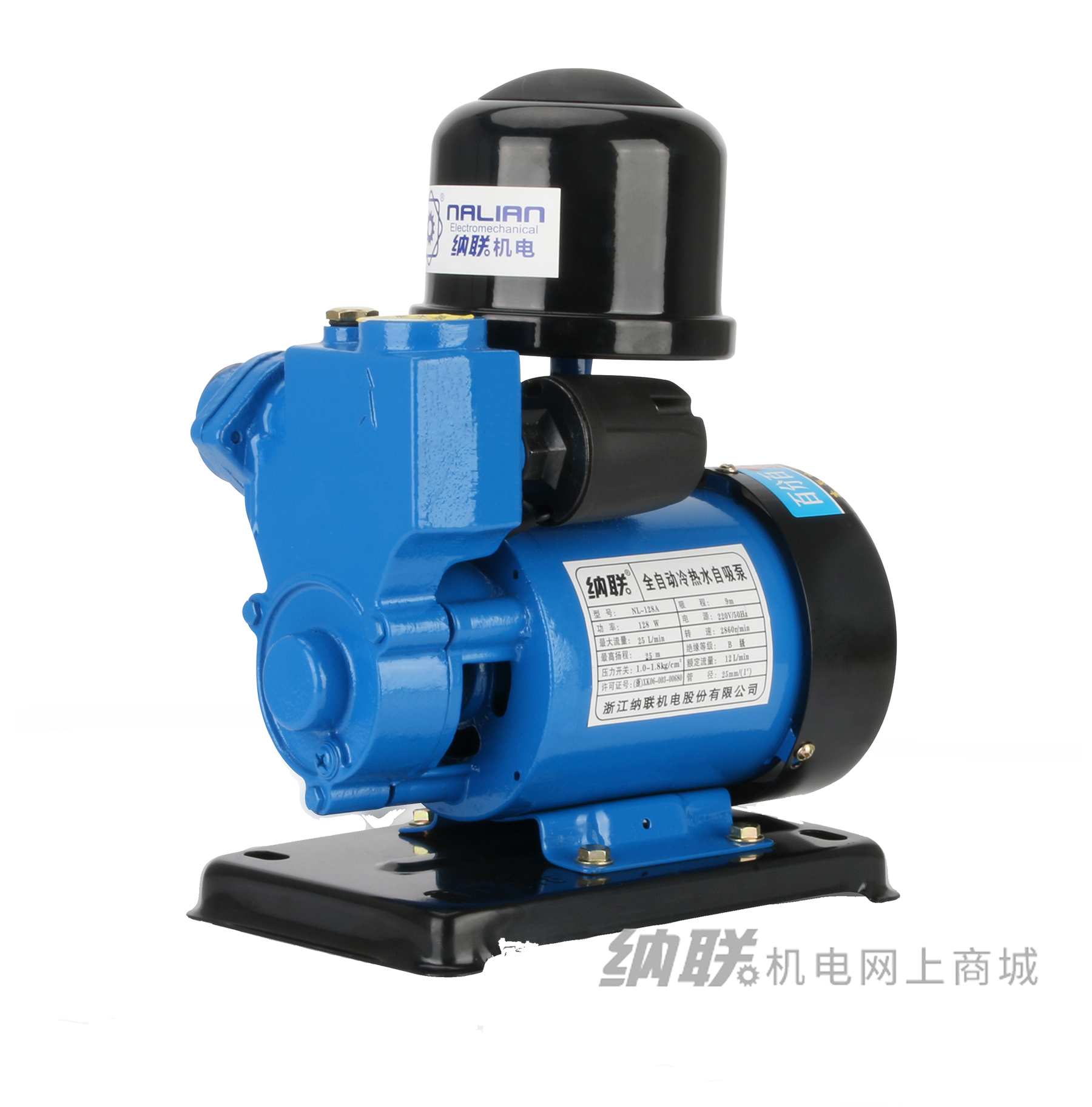 纳联机电 全自动冷热水自吸泵-NL-128A