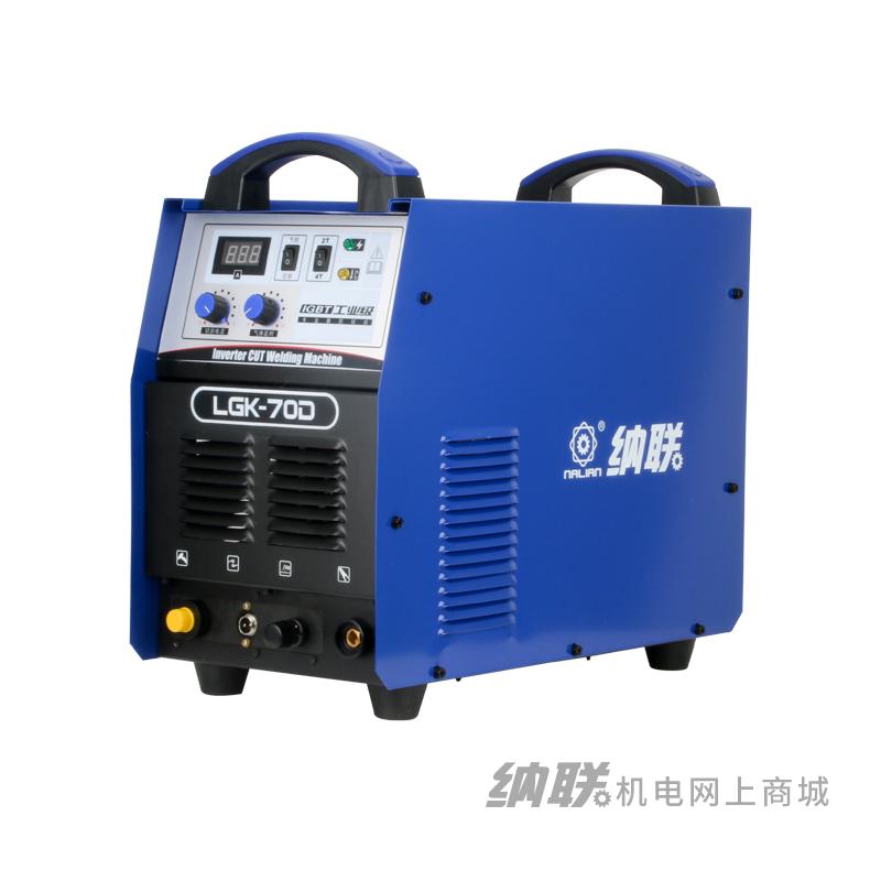 纳联机电 逆变直流等离子切割机-LGK-70
