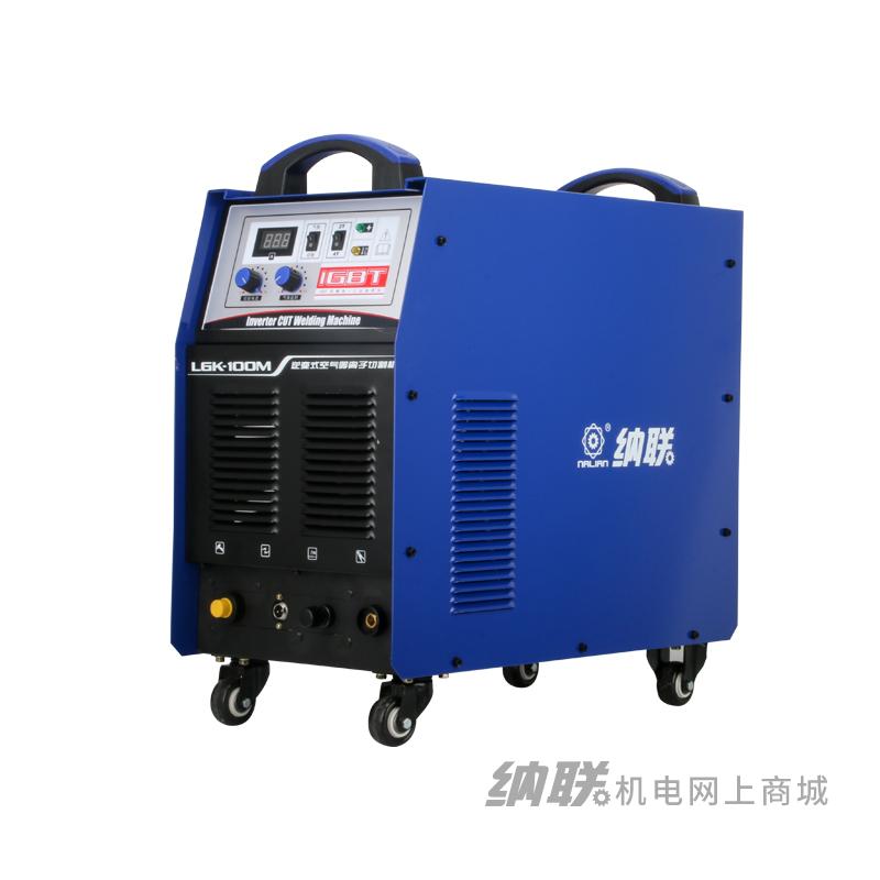 纳联机电 逆变直流等离子切割机-LGK-100(模块)