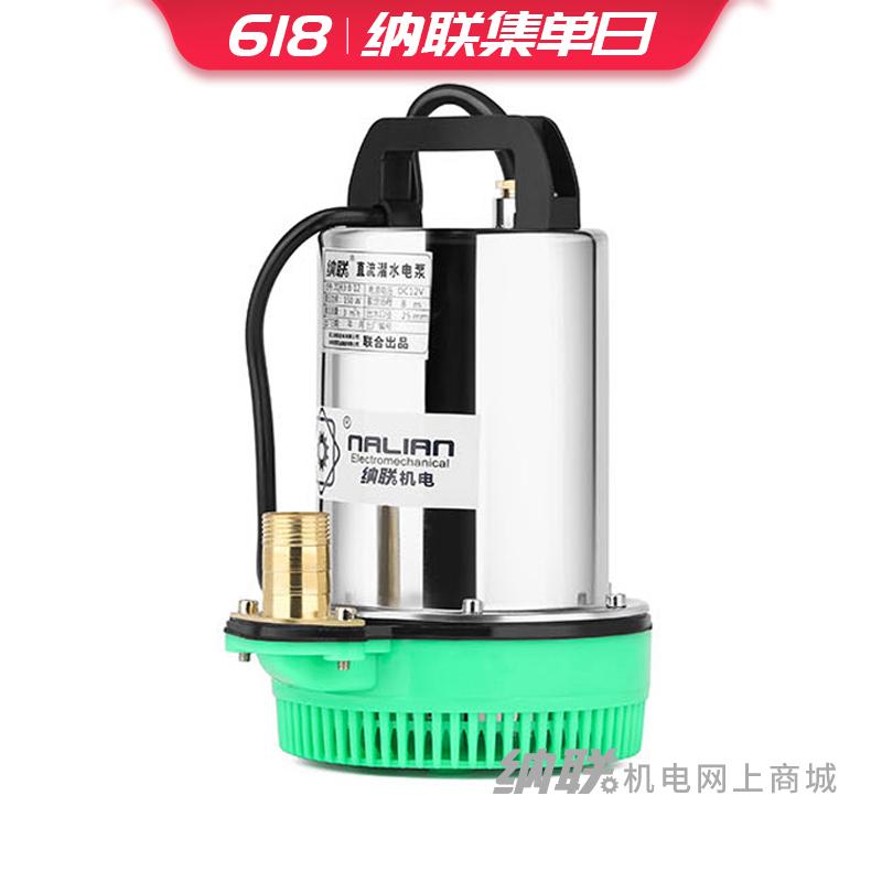 纳联机电 直流潜水泵-ZQB3.8-14-48(10米)(618)