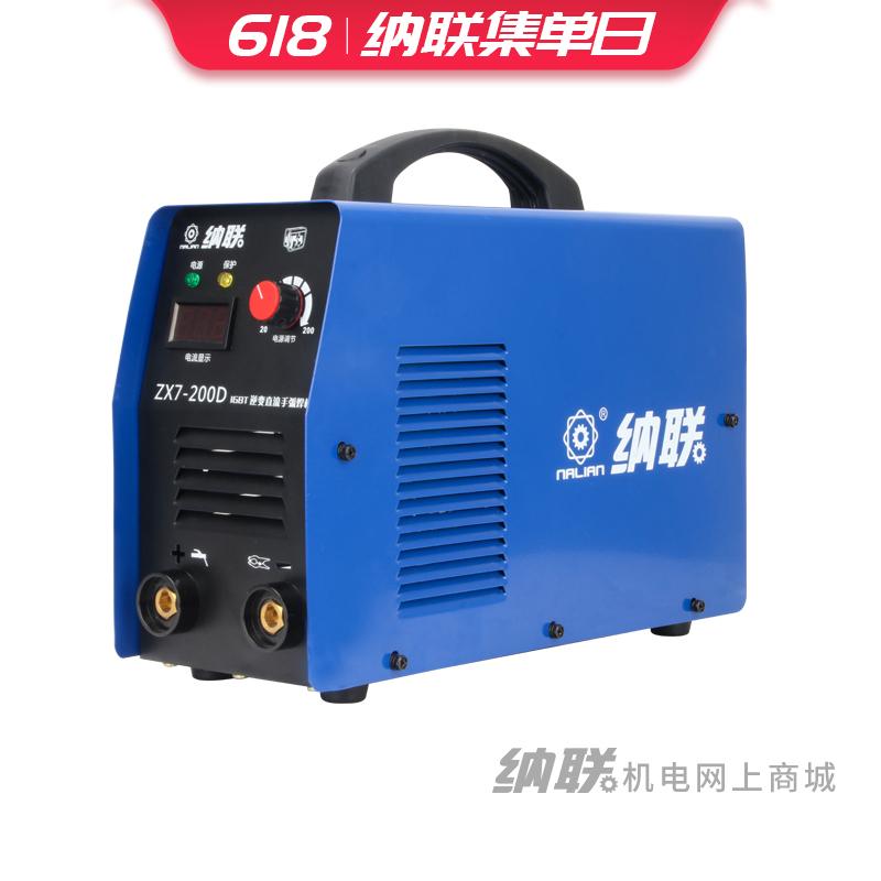 纳联机电 逆变直流手工弧焊机-ZX7-200(豪华款)单相(618)