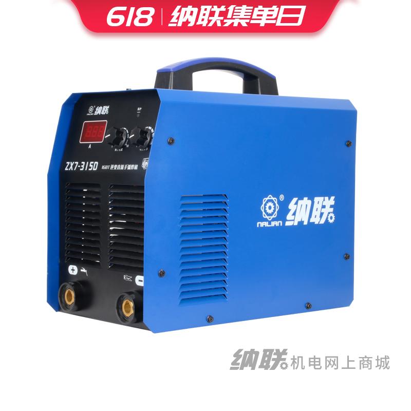 纳联机电 逆变直流手工弧焊机-ZX7-315D三相(618)