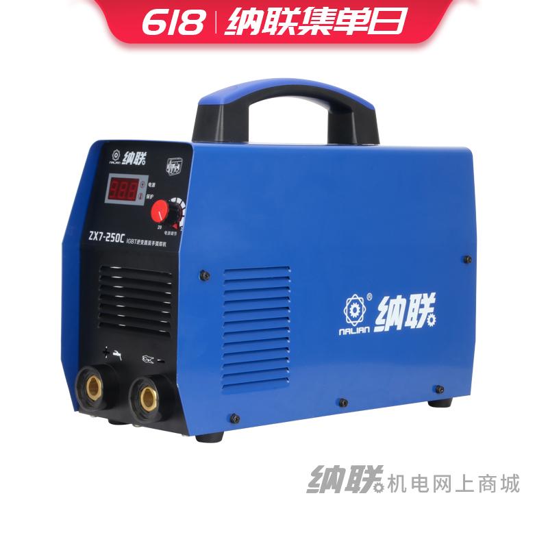 纳联机电 逆变直流手工弧焊机-ZX7-250C单相(618)