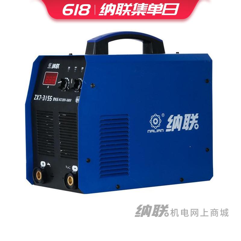 纳联机电 逆变直流手工弧焊机-ZX7-315S宽电(618)