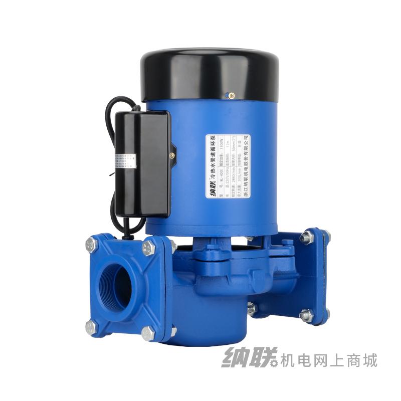 纳联机电 冷热水循环管道泵-NL-400E