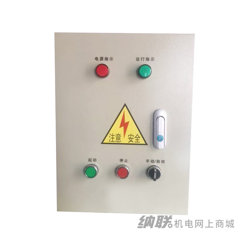 纳联机电 控制柜-7.5KW一控二(双电源,双浮球)