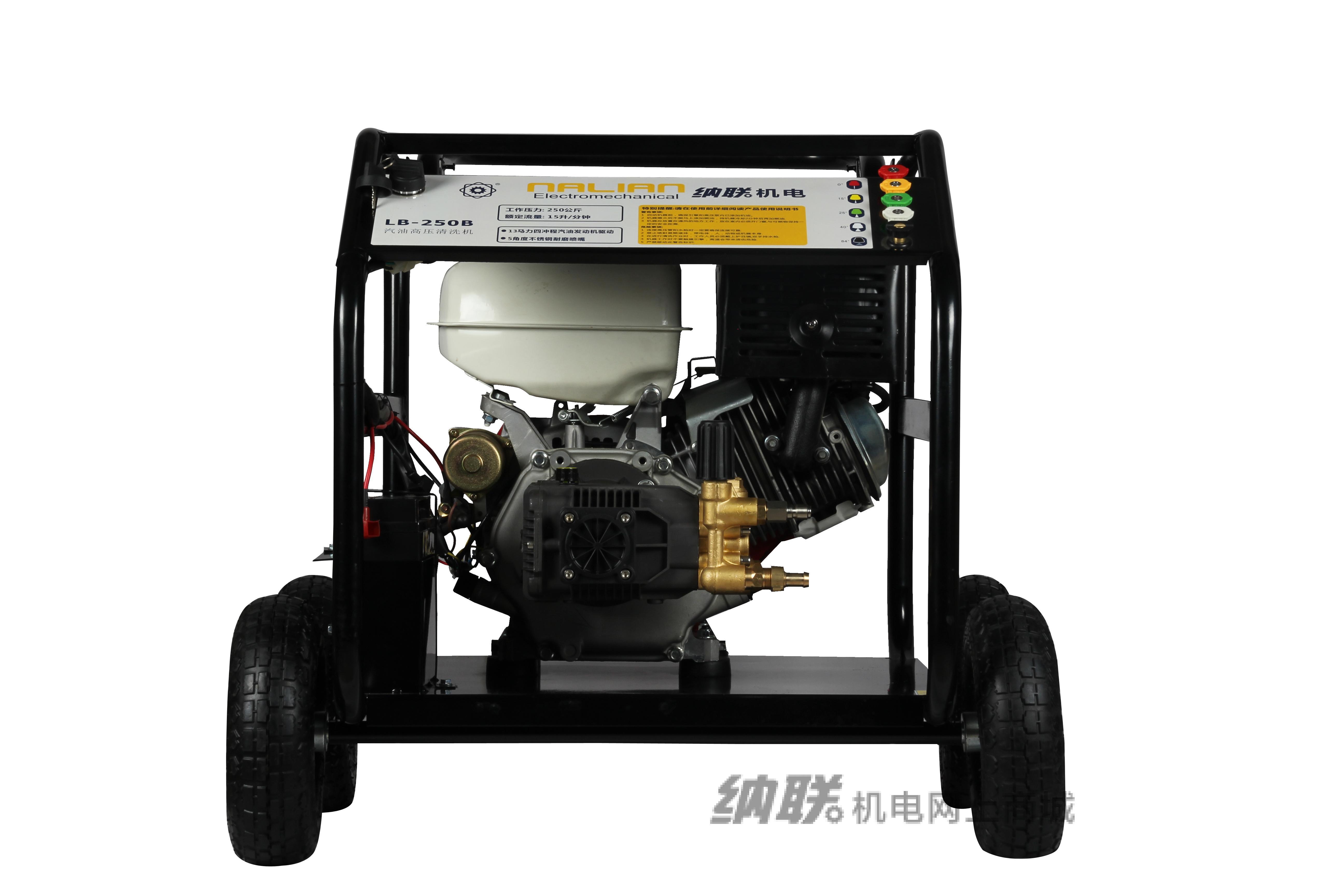 纳联机电 汽油高压清洗机-LB250B