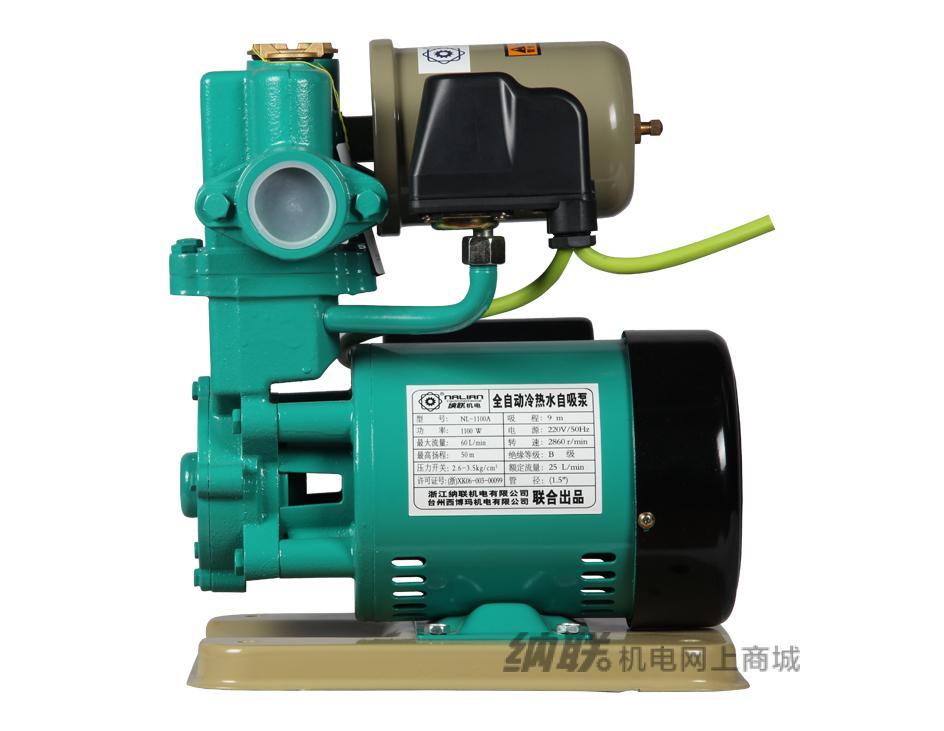 纳联机电 全自动冷热水自吸泵-NL-1100A三铜(小压力罐)