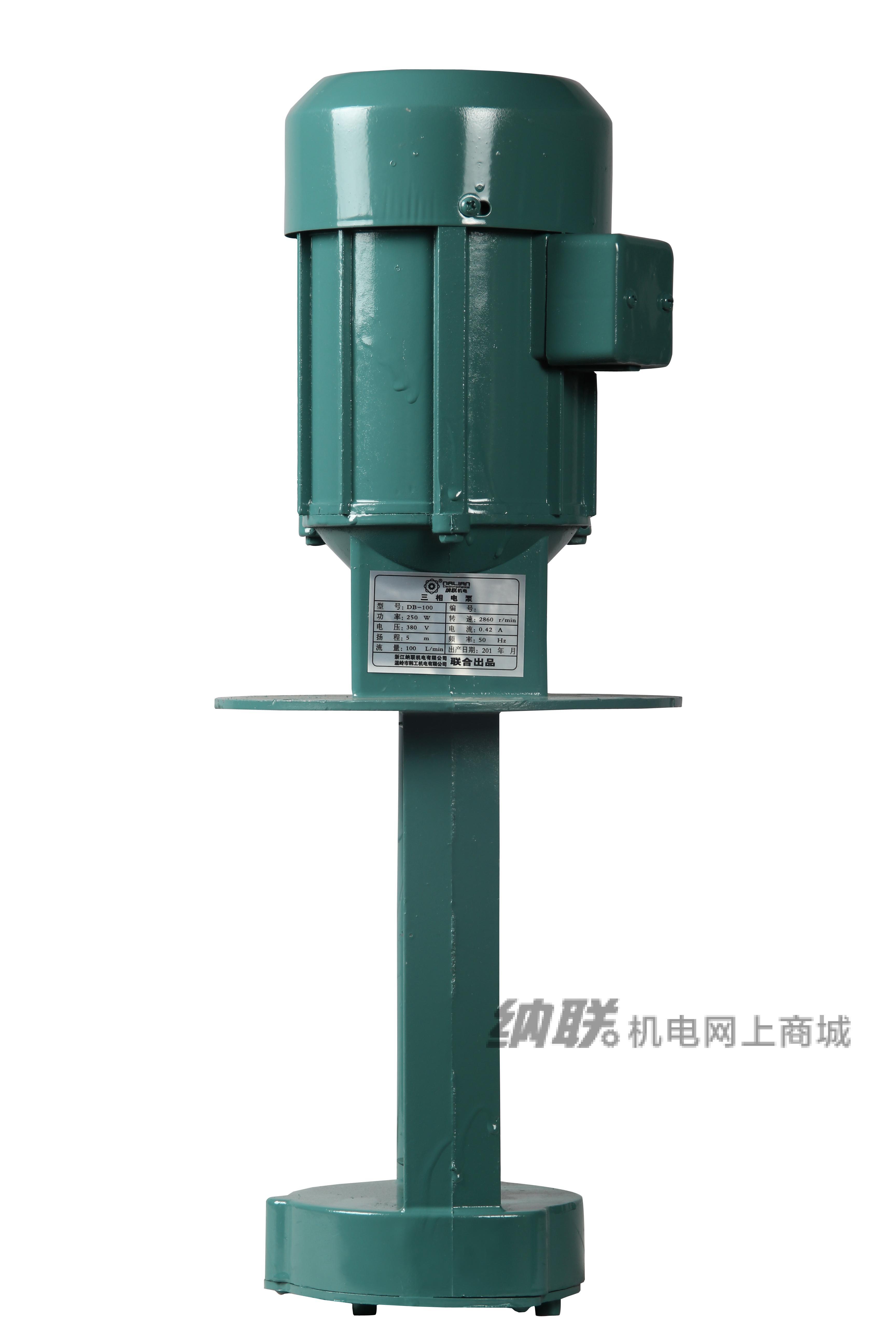 纳联机电 机床冷却泵-DB-100\250W三铜