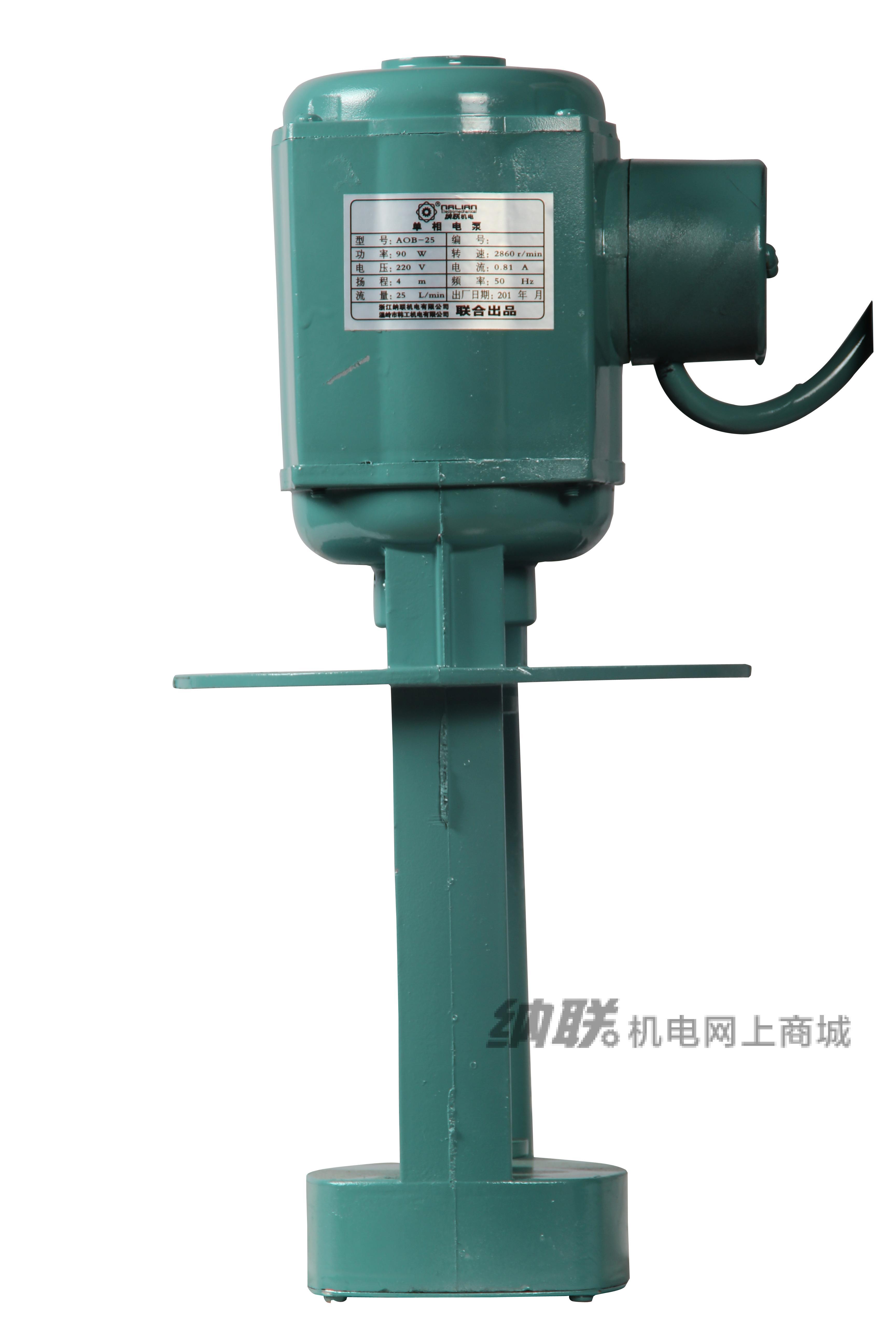 纳联机电 机床冷却泵-AOB-25\90W单铜