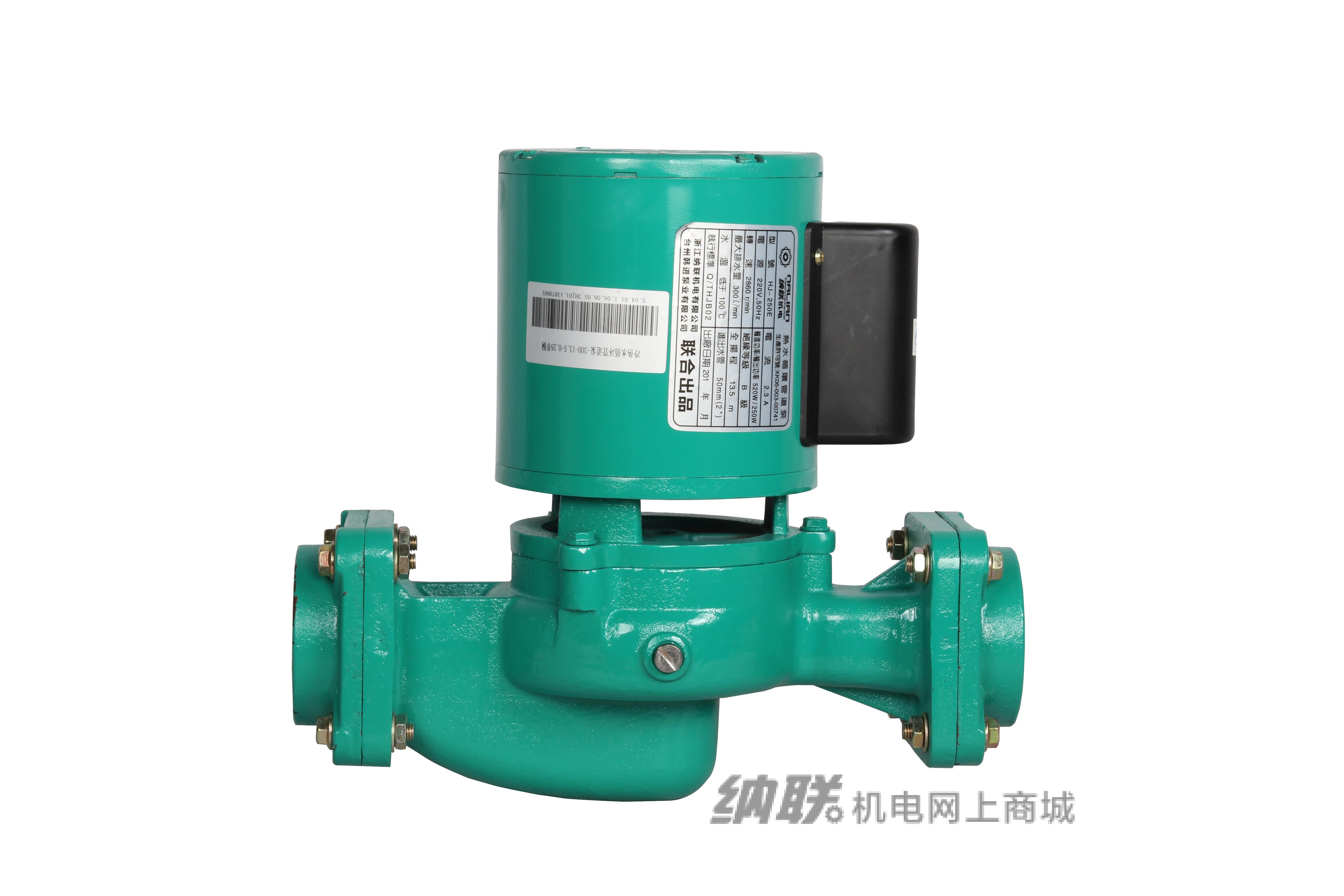 纳联机电 冷热水循环管道泵-HJ-250E