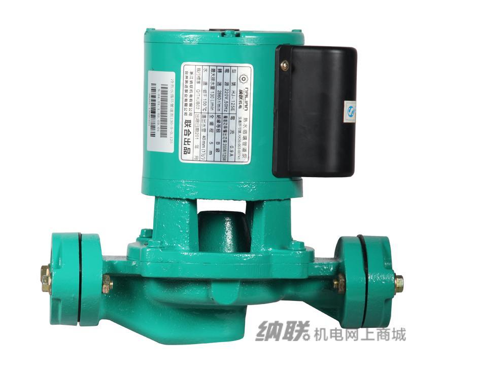 纳联机电 冷热水循环管道泵-HJ-125E