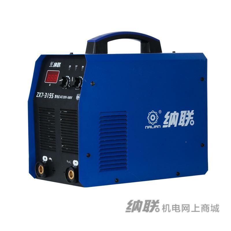 纳联机电 逆变直流手工弧焊机-ZX7-315S宽电