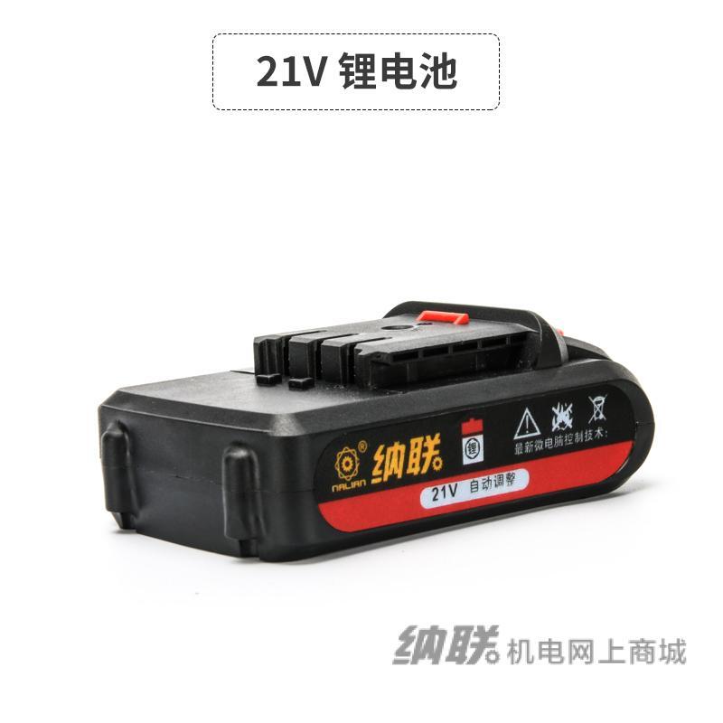 纳联机电 锂电钻电池包-NL-DC306/21V